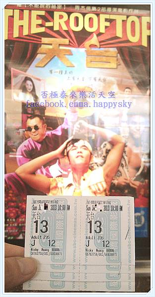 天台電影票