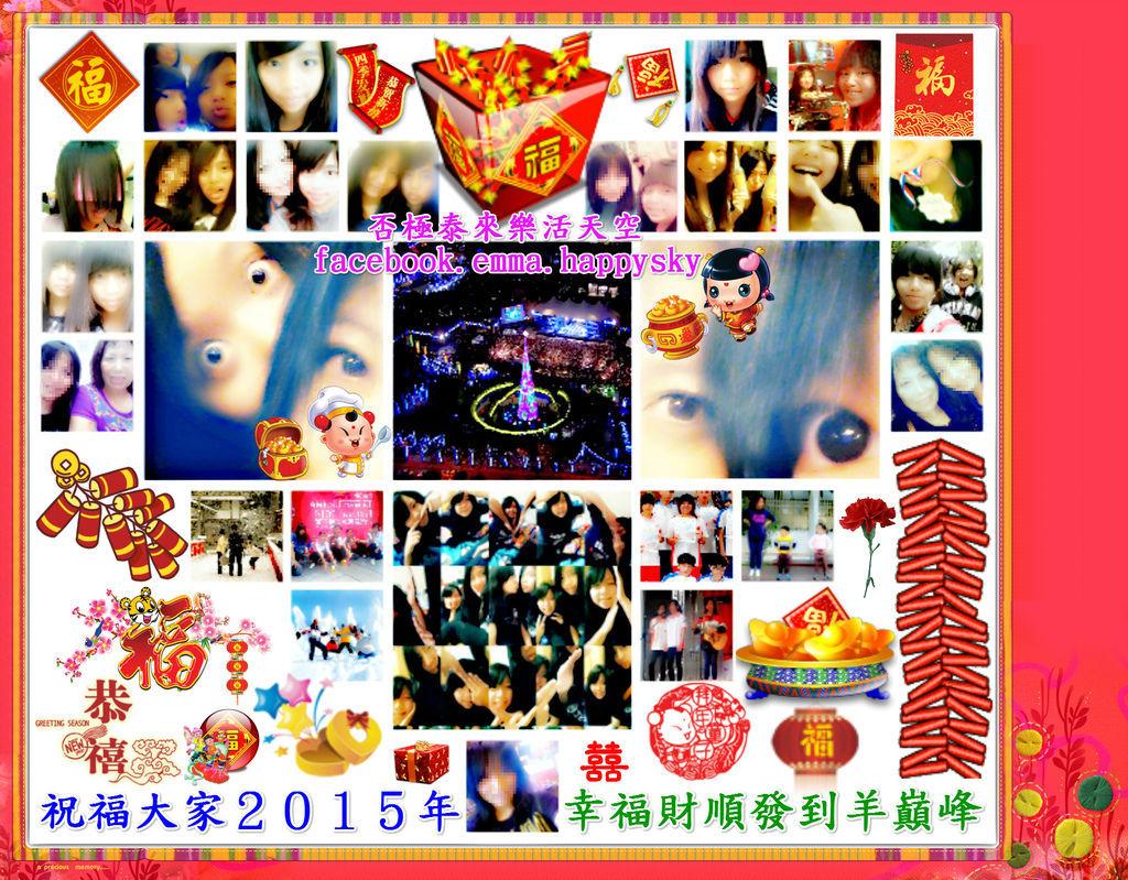 2015新年快樂.jpg