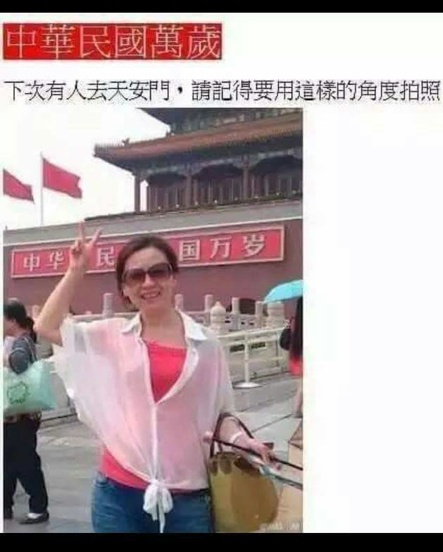 天安門前中華民國萬歲