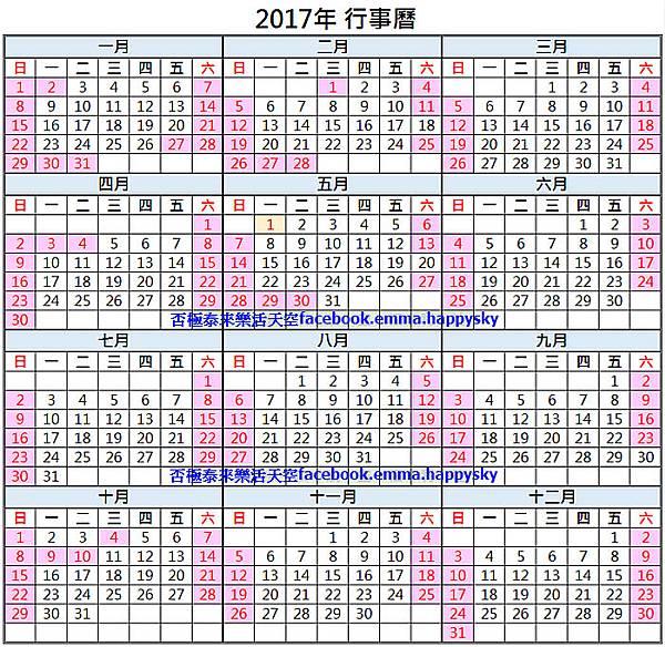 2017年行事曆_meitu_1.jpg