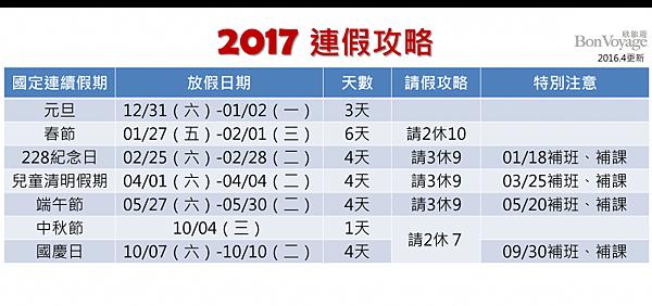 欣旅遊.png