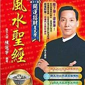 陳冠宇2017風水聖經