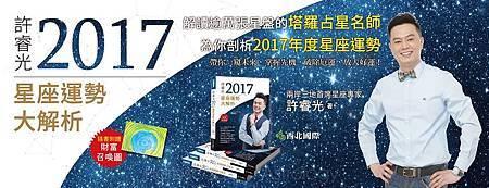 許睿光2017.jpg