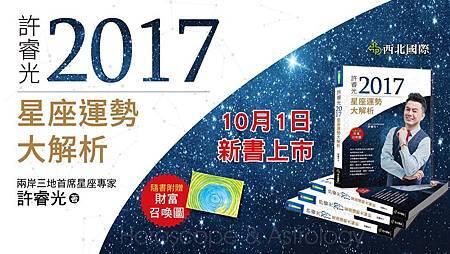 許睿光2017星座運勢大解析.jpg