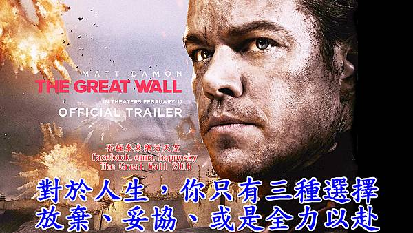 The Great Wall 2017_meitu_1