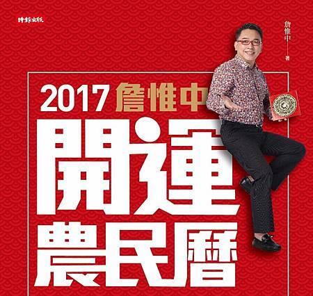 詹惟中2017