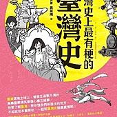 史上最有梗的臺灣史.jpg