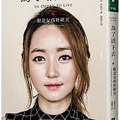 為了活下去:脫北女孩朴研美.jpg