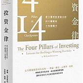 投資金律:建立獲利投資組合
