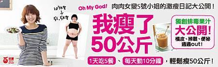 我瘦了50公斤L