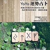 2017 YoYo盧恩運勢占卜.jpg