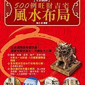500例旺財吉宅風水布局