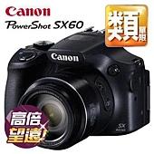 Canon SX60 類單眼