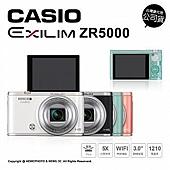 Casio EX-ZR5000 美顏自拍