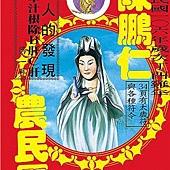 陳鵬仁農民曆