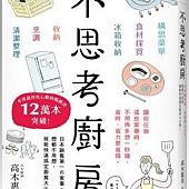 日本銷售第一の家事SOP.jpg
