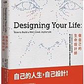 做自己的生命設計師.gif
