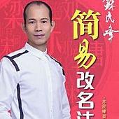 蘇民峰簡易改名法.jpg