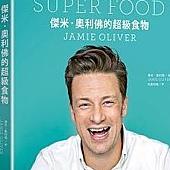 傑米.奧利佛的超級食物.jpg