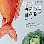 魚菜共生自學指南.jpg