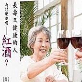 為什麼喝紅酒長壽又健康.jpg