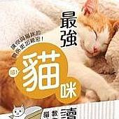 最強貓咪讀心術.jpg