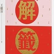 解籤(2017.jpg