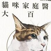 貓咪醫學.jpg