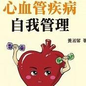 心血管.jpg
