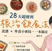 28天超便利根治飲食法.jpg