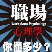 職場心理學,你懂多少.jpg