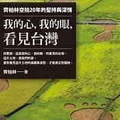 看見台灣:齊柏林.jpg