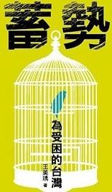 蓄勢:為受困的台灣.jpg