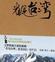 看見台灣(藍光BD+DVD.jpg