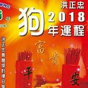 2018狗年祈福迎財開運民曆.jpg