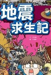 地震求生記.jpg