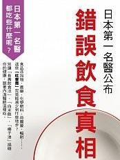 日本第一名醫公布錯誤飲食真相
