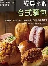 經典不敗台式麵包.jpg