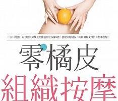 零橘皮組織按摩.jpg