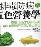 排毒防病的五色營養學.jpg