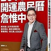 詹惟中2018.jpg