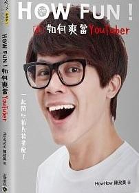 如何爽當YouTuber.jpg