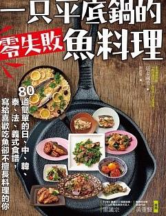 一只平底鍋的零失敗魚料理.jpg