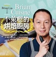 不萊嗯的烘焙廚房.jpg