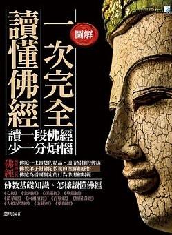一次完全讀懂佛經.jpg