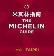 2018台北米其林指南.jpg