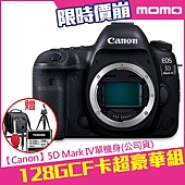 【Canon】5D Mark IV 單機身(公司貨)(128GCF卡超豪華組).jpg