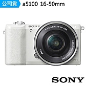 【SONY】a5100 16-50mm變焦鏡組(公司貨).jpg