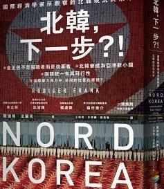 北韓,下一步?.jpg