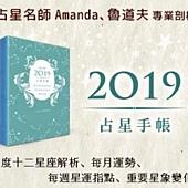 2019占星手帳.jpg